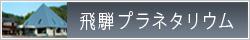 飛騨プラネタリウム